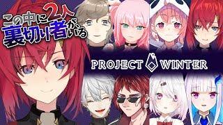 【Project Winter】第4回!人狼×雪山サバイバル~裏切り者はダレだ?~【アンジュ・カトリーナ/にじさんじ】