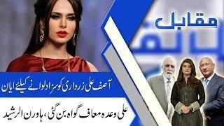 MUQABIL With Haroon Ur Rasheed | 17 June 2019 | Zafar Hilaly | Sarwat Valim | 92NewsHD
