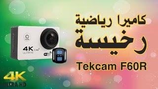 مراجعة الكاميرا الرياضية Tekcam F60R رخيصة بدقة 4K