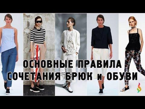 С какой обувью носить женские брюки (фото) Как подобрать обувь к модным брюкам Правила сочетания!