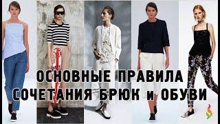 видео Какую обувь носить с укороченными брюками? Модная одежда для девушек