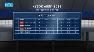 Таймаш / 30.01.17 / #НТС - #Кыргызстан // Кубок Азии по футболу 2019