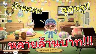 บ้านสุดหรู! มูลค่าหลายล้าน!! ของแม่ปูเป้ ในเกมส์ Animal Crossing!!!  | แม่ปูเป้ เฌอแตม Tam Story