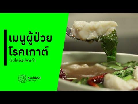 ต้มโคล้งปลาเก๋า สูตรสำหรับผู้ป่วยโรคเกาต์ [ทำอาหาร by Mahidol Channel]