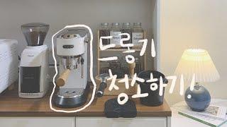 드롱기 데디카 EC685 석회제거, 커피머신 청소하기!…