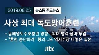 [뉴스룸 모아보기] 지소미아 종료 사흘 만에 독도방어훈련 돌입