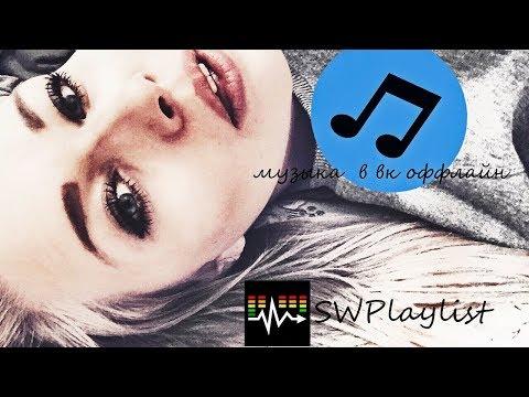 Слушать музыку в вк оффлайн   где скачать SWPlaylist