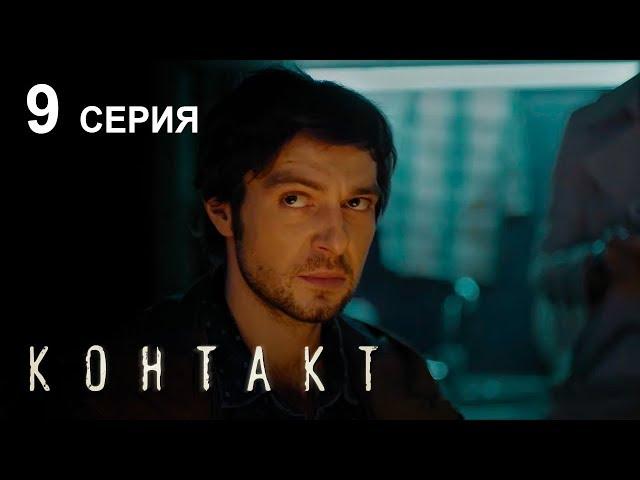 КОНТАКТ. СЕРИЯ 9. ПРЕМЬЕРА 2019 ГОДА!