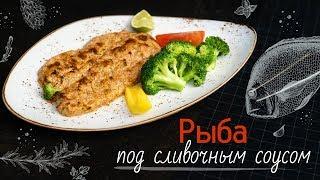 Филе минтая под соусом [Рецепты Bon Appetit]