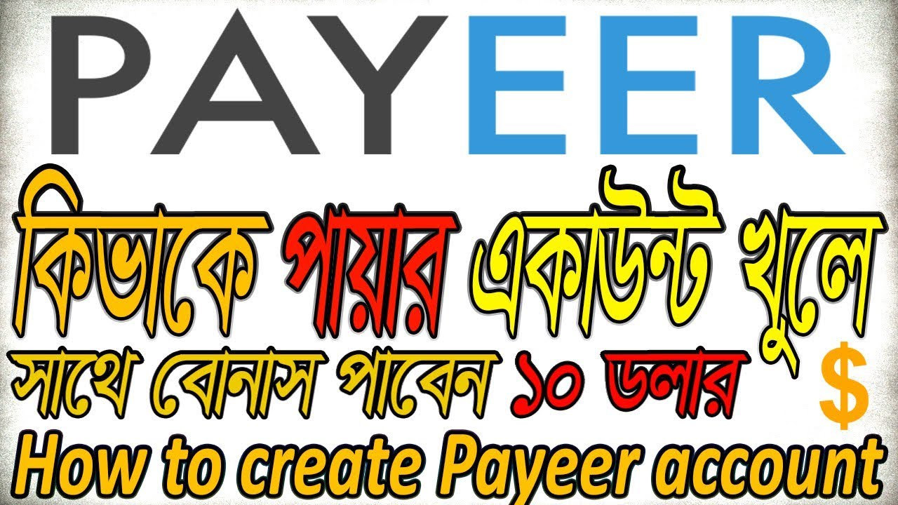 Payeer Account