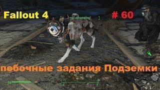 Прохождение Fallout 4 на PC побочные задания Подземки 60