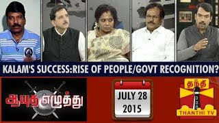 "Ayutha Ezhuthu spl show 28-07-2015 Reason for Kalam's Success : Rise of People? or Govt Recognition?"" 28/07/15 Thanthi tv shows"