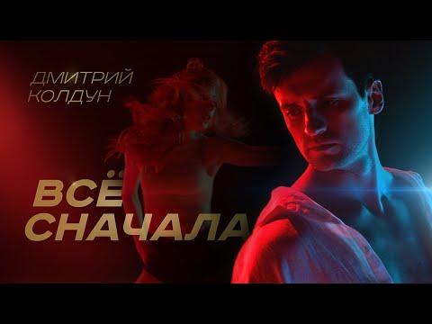 Смотреть клип Дмитрий Колдун - Всё Сначала