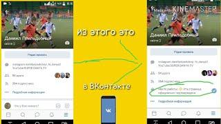 Как подтвердить свою страницу в ВКонтакте