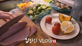 vlog :: 채소 잘먹는 집장인 일상 : 야채튀김,떡…