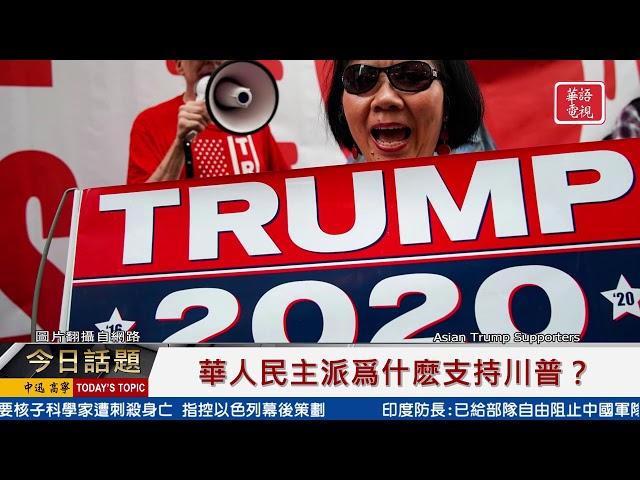 華人民主派爲什麽支持川普?| 今日話題 11272020