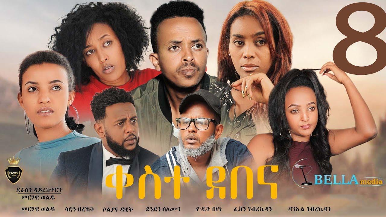 Keste debena Eritrean Sitcom 2021 (Part 8) - ቀስተደበና ሓዳሽ ወቕታዊት ኮሜዲ 2021 - Bella Media