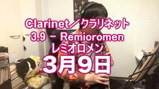 3月9日(レミオロメン)をクラリネットで演奏してみた。Clerinet cover 3.9 - Remioromen