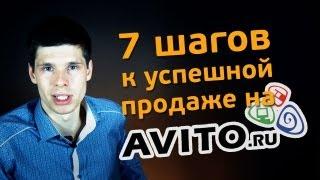 AVITO.ru | 7 шагов к успешной продаже на Авито(, 2013-08-07T13:43:10.000Z)