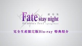 劇場版「Fate/stay night [Heaven's Feel] 」I.presage flower 完全生産限定版Blu-ray 特典紹介 下屋則子 検索動画 36