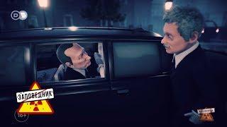 Путин подбирает 'эскорт' на выборы, Порошенко в роли Гамлета - 'Заповедник', выпуск 10 (14.1.2018)