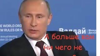 Путин׃ пусть Европа платит за Украину ответ А Рару Новости Украины сегодня(, 2016-12-05T17:32:21.000Z)