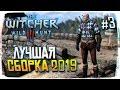 The Witcher 3 Wild Hunt Прохождение Ведьмак 3 Дикая Охота Лучшая Сборка 2019  #3 [1440p, Ultra]