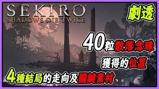 【Sekiro】40粒散落念珠的位置 4種結局的走向 關鍵素材 攻略心得分享 【隻狼 暗影雙死   Sekiro: Shadows Die Twice】  PS4/XBOX/PC