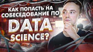 Как попасть на собеседование по data science?