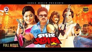 Gangster   Bangla Movie   Amit Hasan, Nodi, Alexander Bo, Misha Sawdagor   2017 NEWEST Action Movie