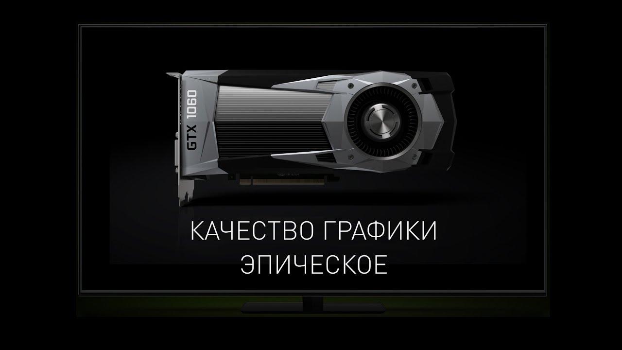 Overwatch Epic Mode на GeForce GTX 1060.