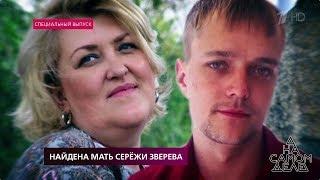 «Убежала в ночнушке из роддома» биологическая мать Сергея Зверева   младшего бросила его младенцем