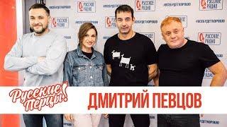 Дмитрий Певцов в Утреннем шоу «Русские Перцы» / О любви, идеальном браке и ориентире в жизни