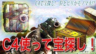 【CoD:BO2ネタ】C4使って宝探し! 『隠すセンスw』 thumbnail