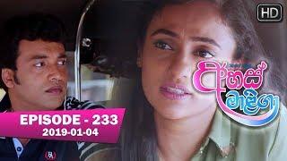 Ahas Maliga | Episode 233 | 2019-01-04 Thumbnail