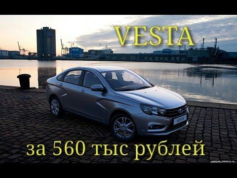 LADA Vesta Лада Веста официальный сайт Лада Клуба о