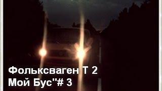 Фольксваген T 2 Мой Бус # 3 (меняем мотор печки)(, 2015-01-08T05:27:02.000Z)