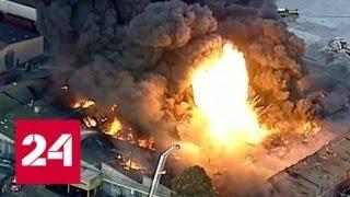 В Мельбурне вспыхнул крупный пожар на химическом заводе - Россия 24