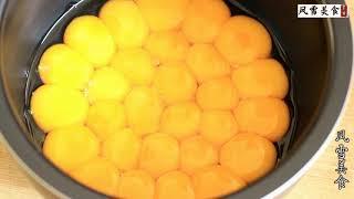 「凤雪美食台」把30个鸡蛋放进电饭锅,做出来好看又好吃,待客也有面子 thumbnail