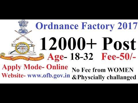 Ordnance Factory Vacancy 2017- निकली हैं 1200+ से भी ज्यादा VACANCY,जल्दी आवेदन करें