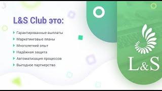 #L&S CLUB  Маркетинг социальной программы Moneybox