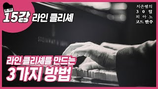 15강_라인 클리셰(Line Cliche)_지은쌤의 30일 피아노 코드 반주 screenshot 4
