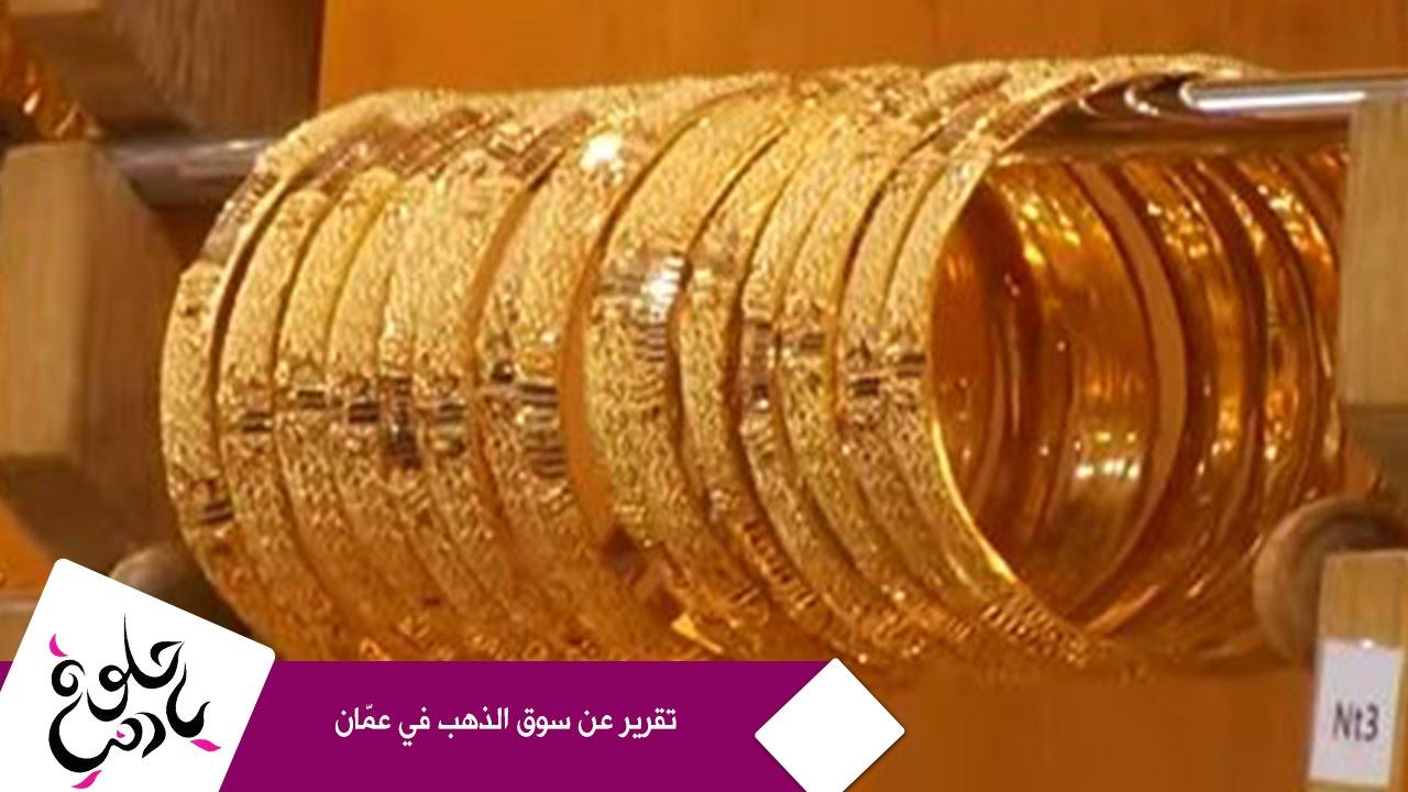 حلوة يا دنيا تقرير عن سوق الذهب في عمّان Youtube