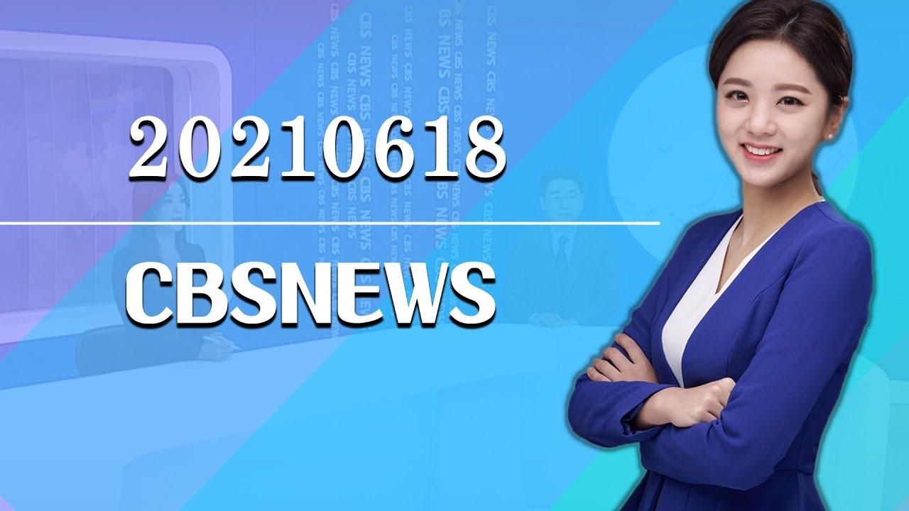[CBS 뉴스] 2021년06월18일