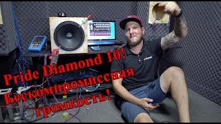 Pride Diamond 10! Бескомпромиссная громкость!