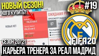 видео: FIFA 20 | Карьера тренера за Реал Мадрид [#19] | НОВЫЙ СЕЗОН! КОГО КУПИТЬ?