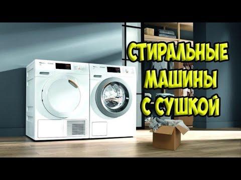ТОП Лучшие стиральные машины с сушкой одежды и белья.