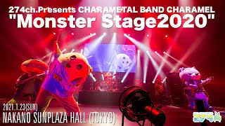 """【LIVE ARCHIVE】274ch.Presents CHARAMETAL BAND CHARAMEL """"Monster Stage2020""""-Rescheduled Concert-"""