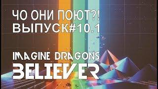 """""""Чо они поют?!"""" Выпуск#10, часть 1. Imagine Dragons - Believer"""