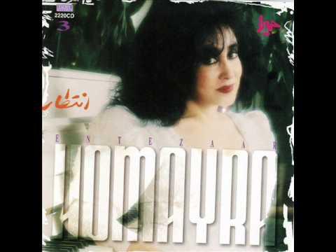 Homayra - Shomal   حمیرا - شمال